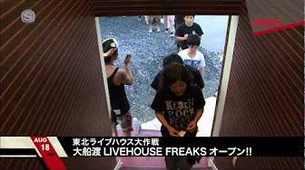 livehouse freaks